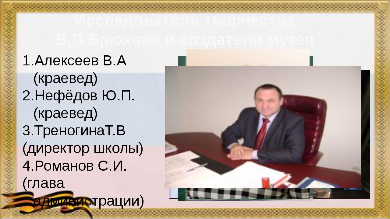 Исследователи творчества В.П.Брюхова и создатели музея Алексеев В.А (краевед)...