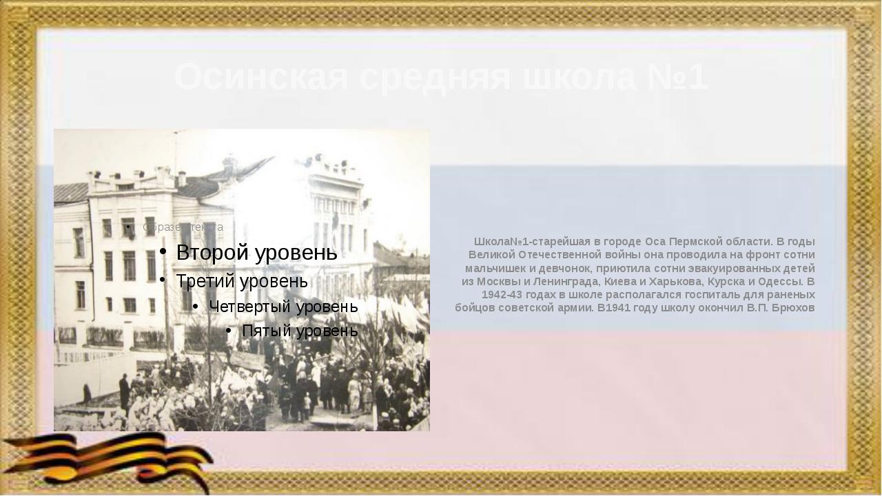 Осинская средняя школа №1 Школа№1-старейшая в городе Оса Пермской области. В...