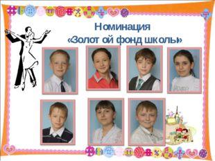 Номинация «Золотой фонд школы»
