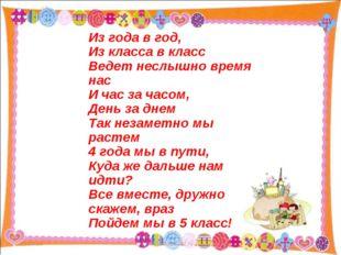 * http://aida.ucoz.ru * Из года в год, Из класса в класс Ведет неслышно время