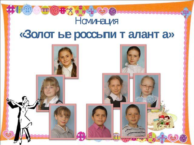 Номинация «Золотые россыпи таланта»