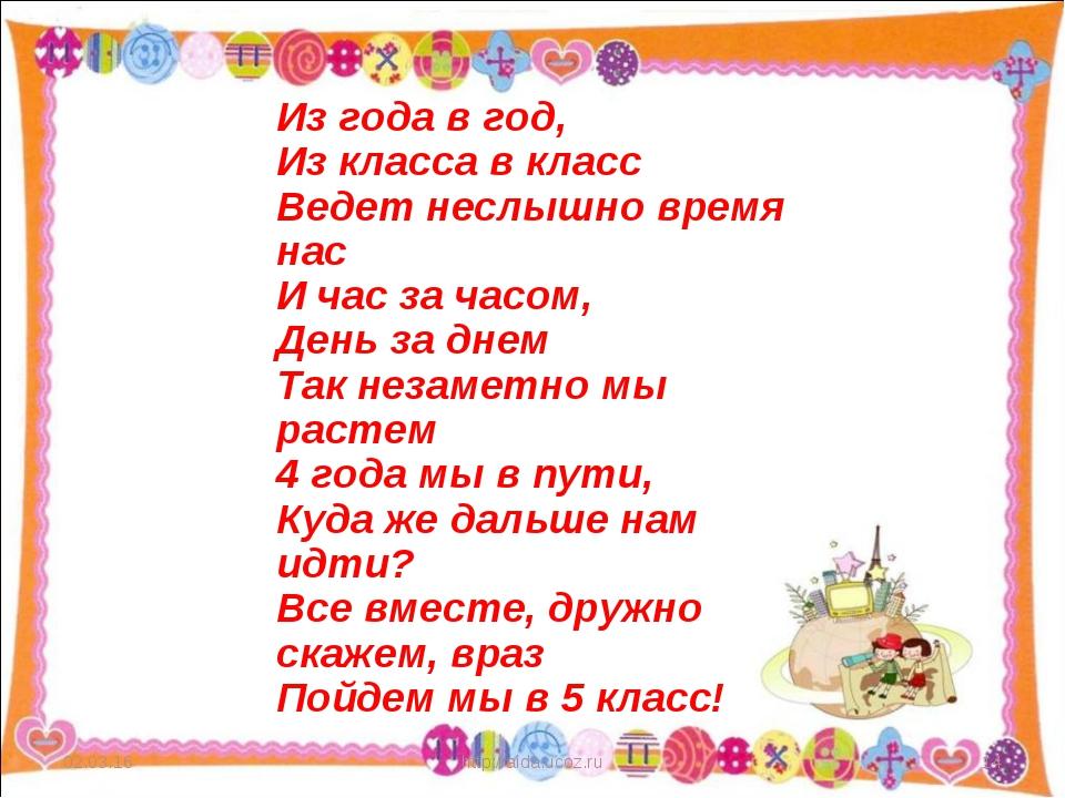 * http://aida.ucoz.ru * Из года в год, Из класса в класс Ведет неслышно время...