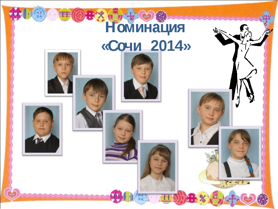 Номинация «Сочи 2014»
