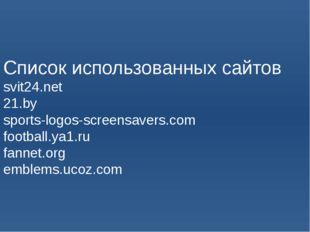Список использованных сайтов svit24.net 21.by sports-logos-screensavers.com f