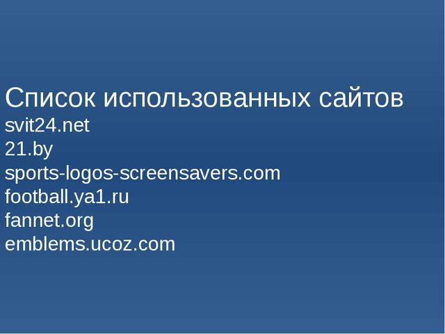 Список использованных сайтов svit24.net 21.by sports-logos-screensavers.com f...