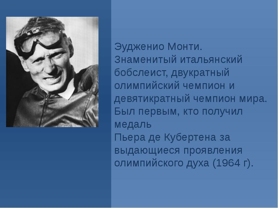 Эудженио Монти. Знаменитый итальянский бобслеист, двукратный олимпийский чемп...