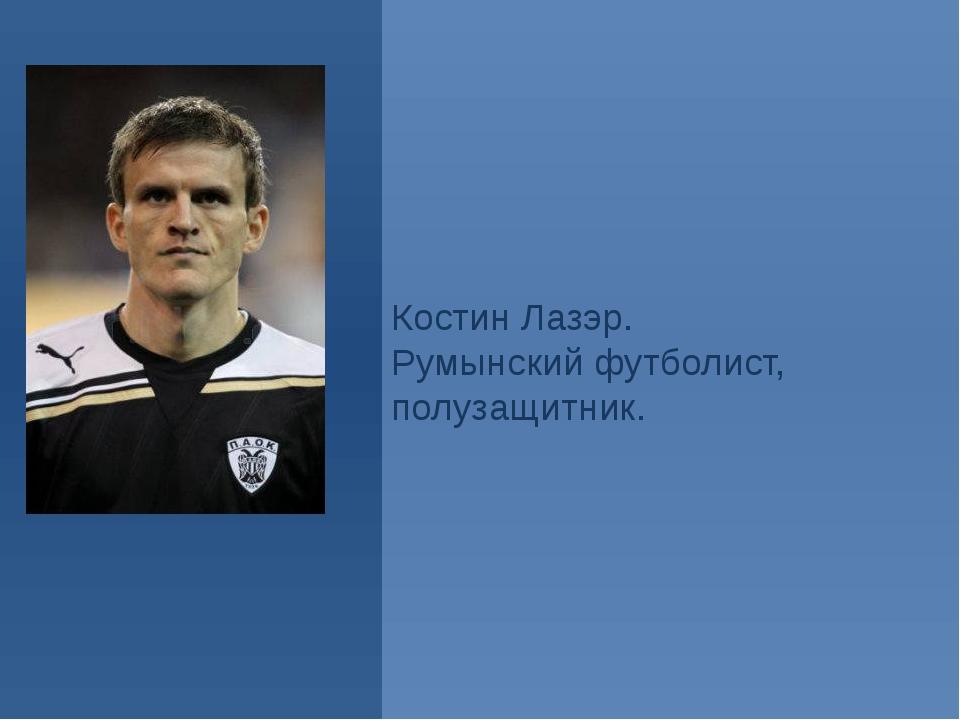 Костин Лазэр. Румынский футболист, полузащитник.