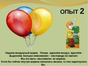 ОПЫТ 2 Надуем воздушный шарик. Теперь вдохнём воздух, вдохнём - выдохнем. Бол