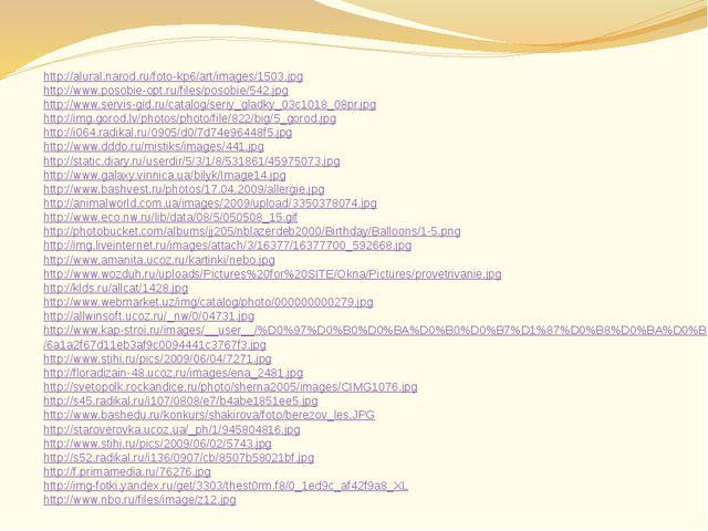 http://alural.narod.ru/foto-kp6/art/images/1503.jpg http://www.posobie-opt.ru...