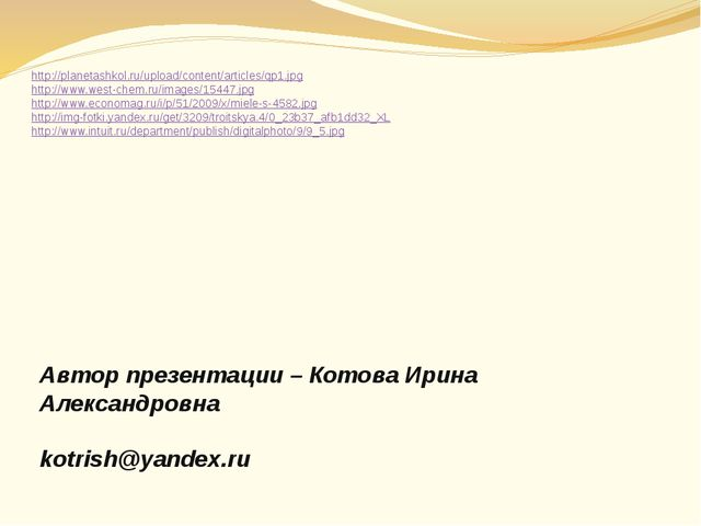 Автор презентации – Котова Ирина Александровна kotrish@yandex.ru http://plane...