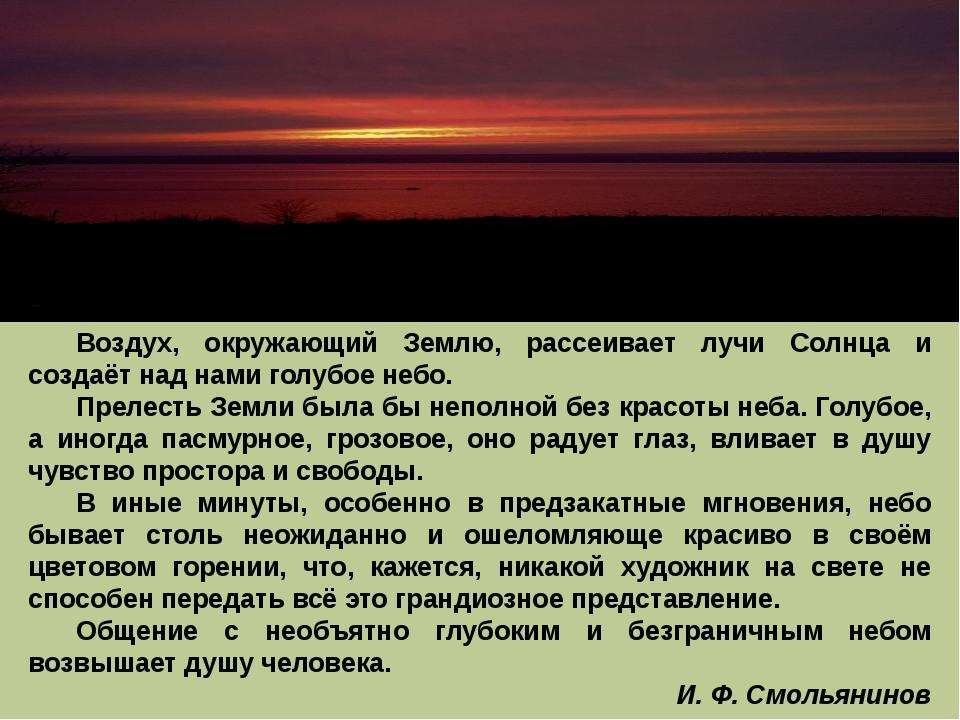 Воздух, окружающий Землю, рассеивает лучи Солнца и создаёт над нами голубое...