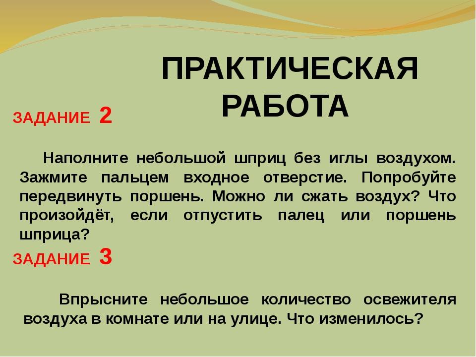 ПРАКТИЧЕСКАЯ РАБОТА ЗАДАНИЕ 2  Впрысните небольшое количество освежителя воз...