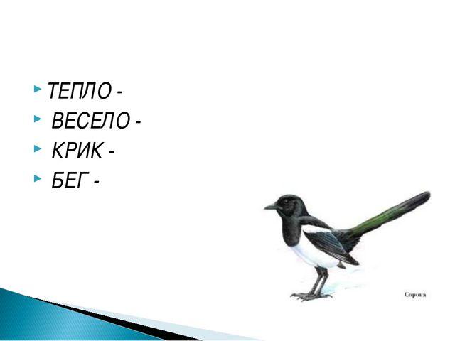 ТЕПЛО - ВЕСЕЛО - КРИК - БЕГ -