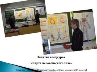 Занятие спецкурса «Карта человеческого тела» (отвечают Мелёхин Никита и Тимоф