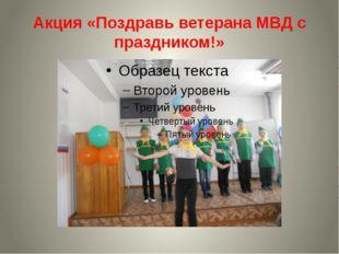Акция «Поздравь ветерана МВД с праздником!»