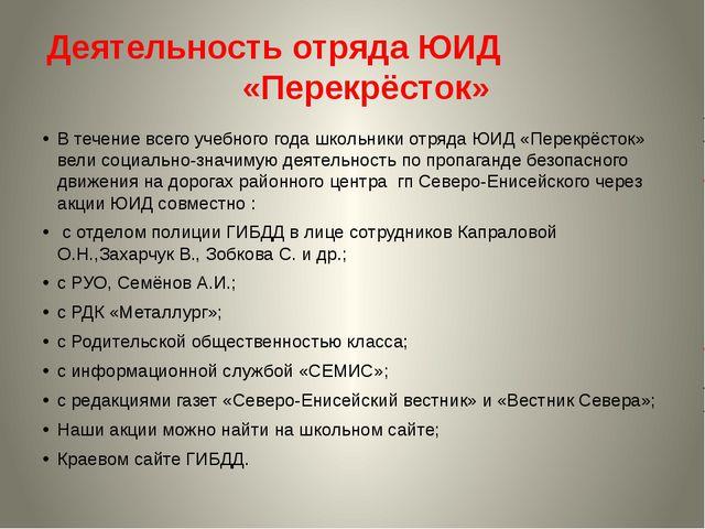 Деятельность отряда ЮИД «Перекрёсток» В течение всего учебного года школьники...