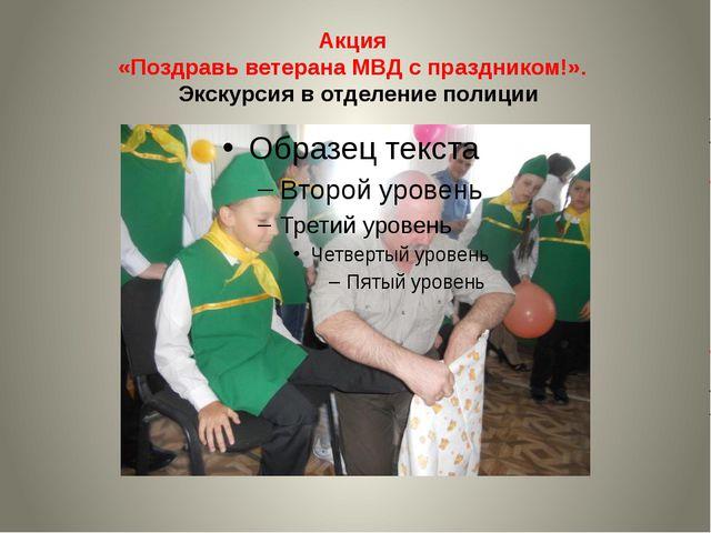 Акция «Поздравь ветерана МВД с праздником!». Экскурсия в отделение полиции