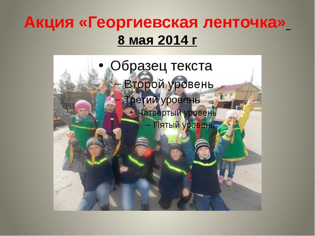 Акция «Георгиевская ленточка» 8 мая 2014 г