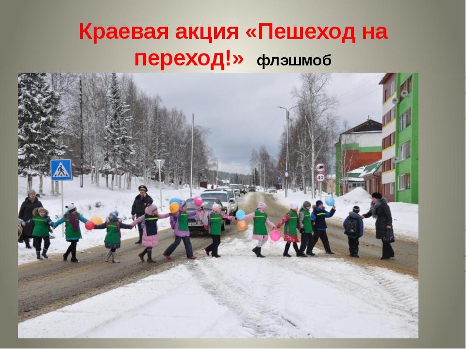 Краевая акция «Пешеход на переход!» флэшмоб