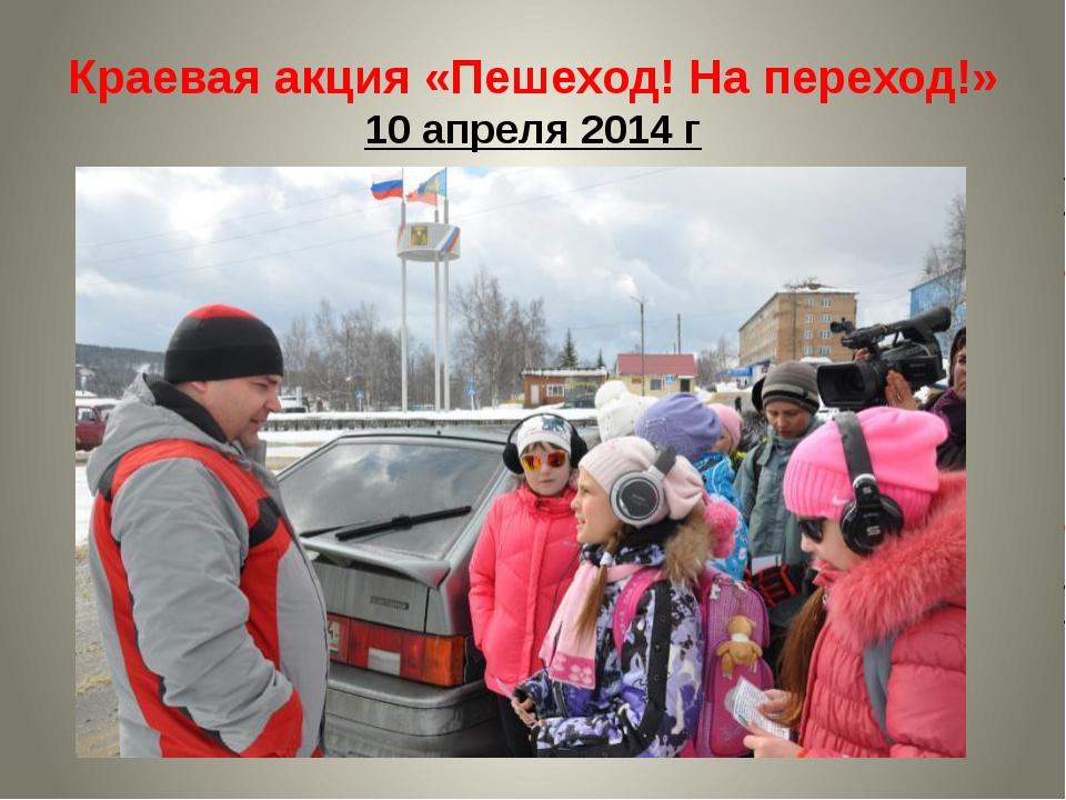 Краевая акция «Пешеход! На переход!» 10 апреля 2014 г