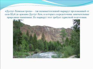 «Дустуг-Хемская тропа» – так называется пеший маршрут проложенный от села Шуй