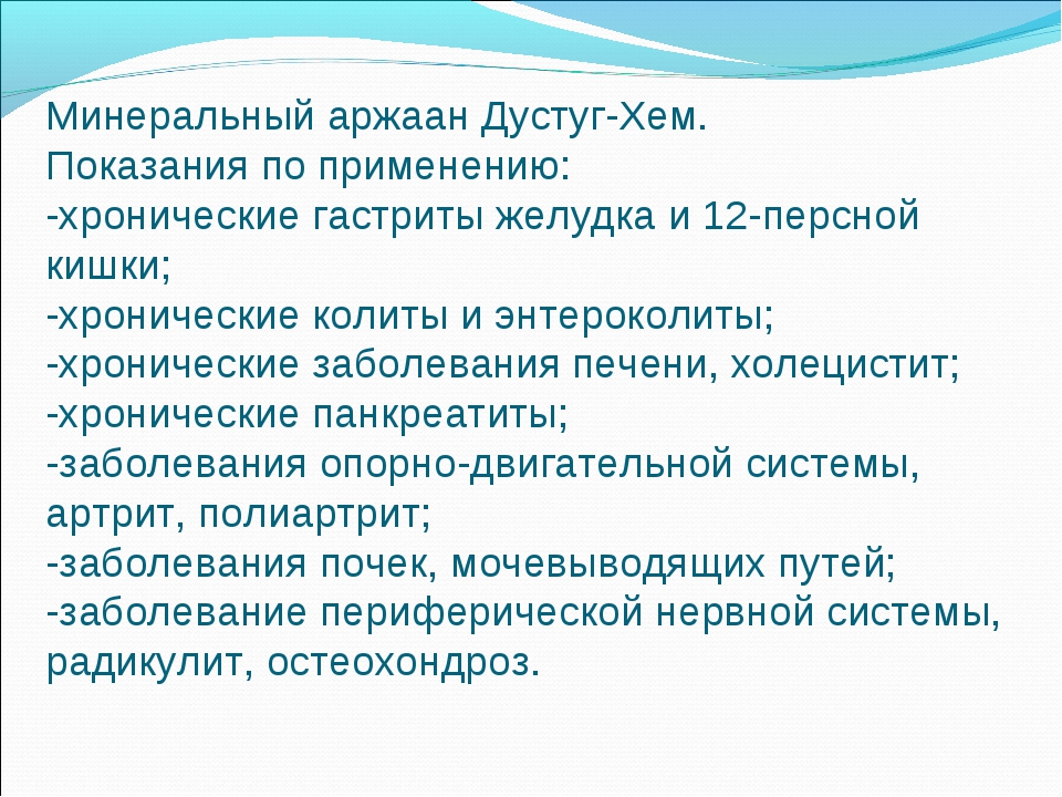 Минеральный аржаан Дустуг-Хем. Показания по применению: -хронические гастриты...