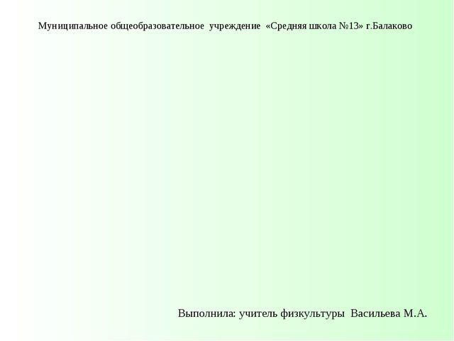Муниципальное общеобразовательное учреждение «Средняя школа №13» г.Балаково В...