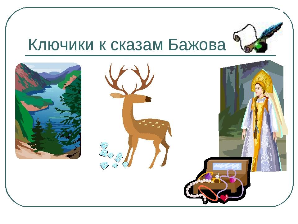 Ключики к сказам Бажова