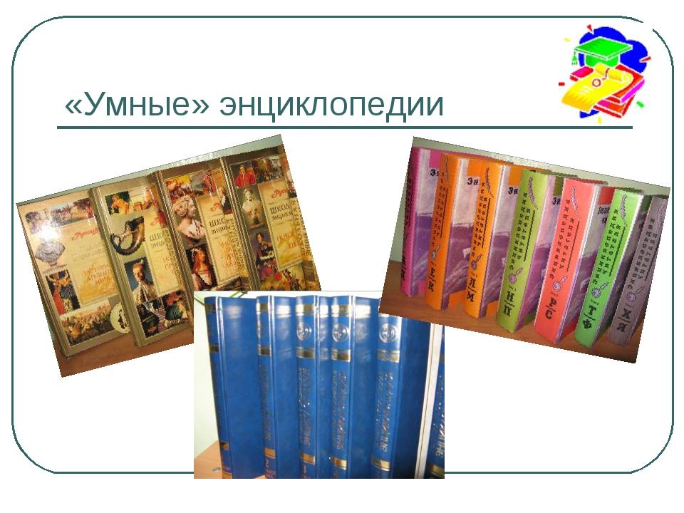 «Умные» энциклопедии