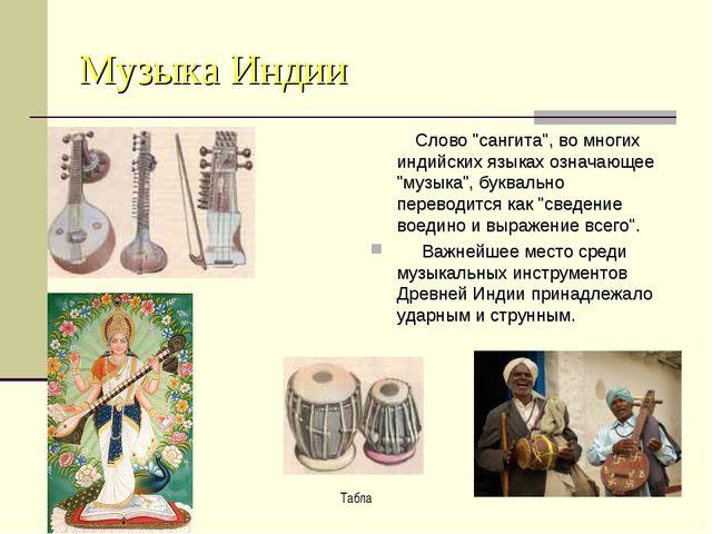 """Музыка Индии Слово """"сангита"""", во многих индийских языках означающее """"музыка"""",..."""