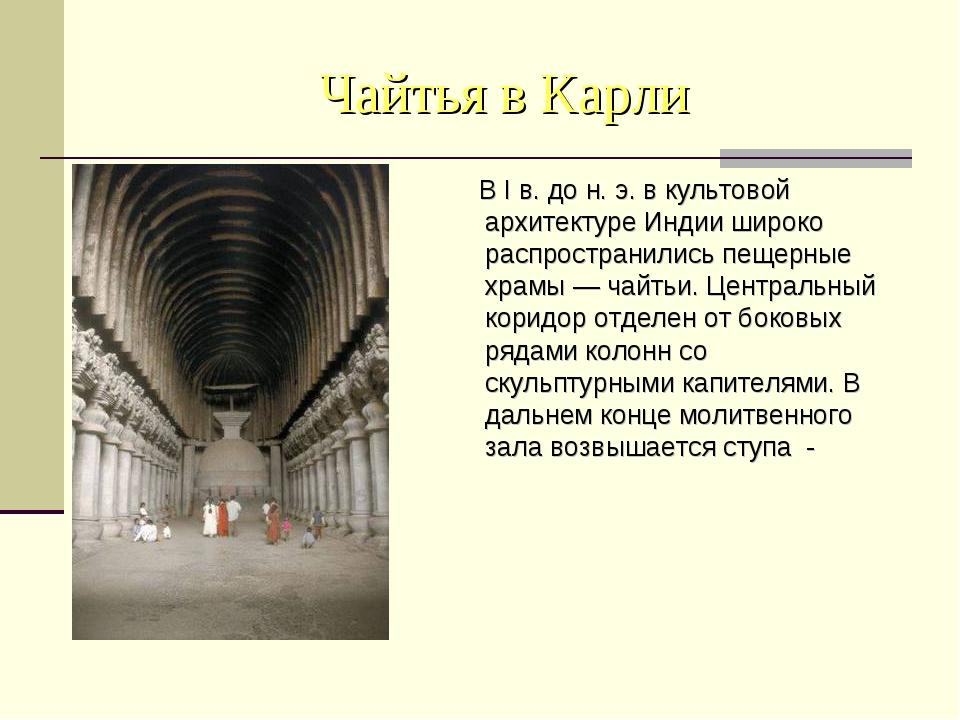 Чайтья в Карли В I в. до н. э. в культовой архитектуре Индии широко распростр...