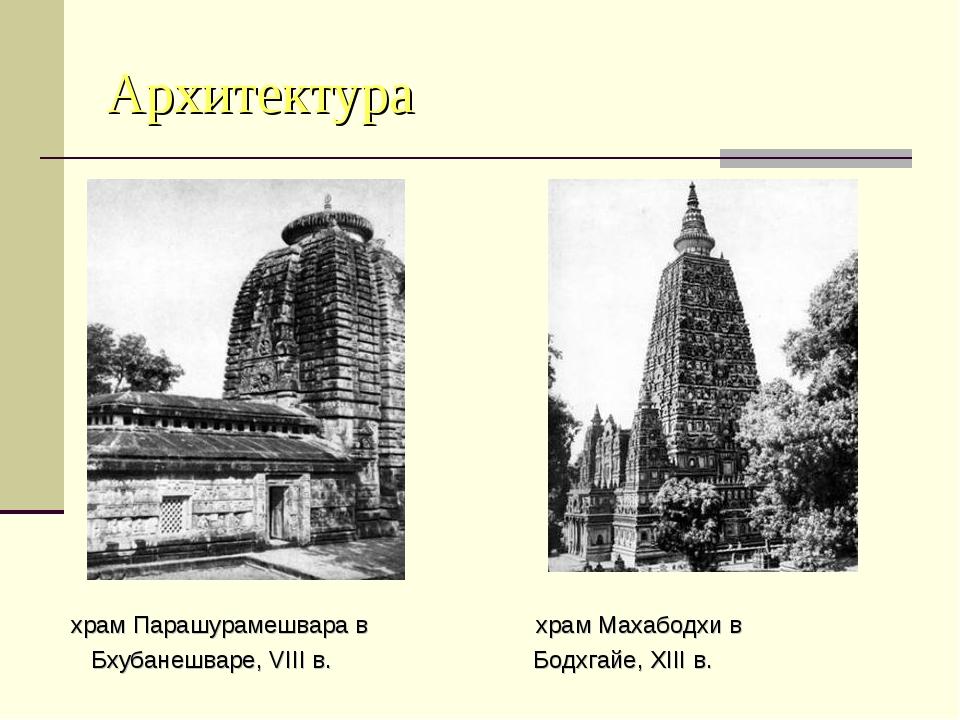 Архитектура храм Парашурамешвара в храм Махабодхи в Бхубанешваре, VIIIв. Бод...