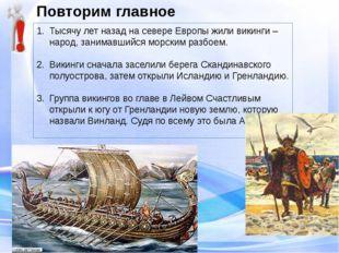Повторим главное Тысячу лет назад на севере Европы жили викинги – народ, зани