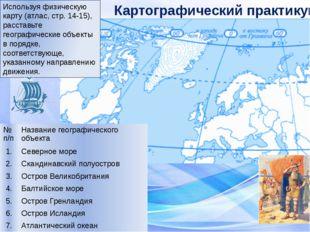 Картографический практикум Используя физическую карту (атлас, стр. 14-15), ра