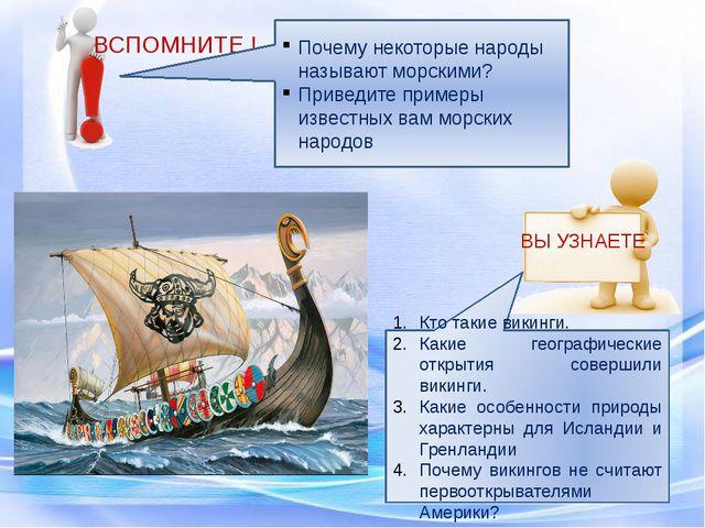 ВСПОМНИТЕ ! Почему некоторые народы называют морскими? Приведите примеры изве...
