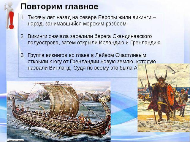 Повторим главное Тысячу лет назад на севере Европы жили викинги – народ, зани...