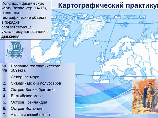Картографический практикум Используя физическую карту (атлас, стр. 14-15), ра...