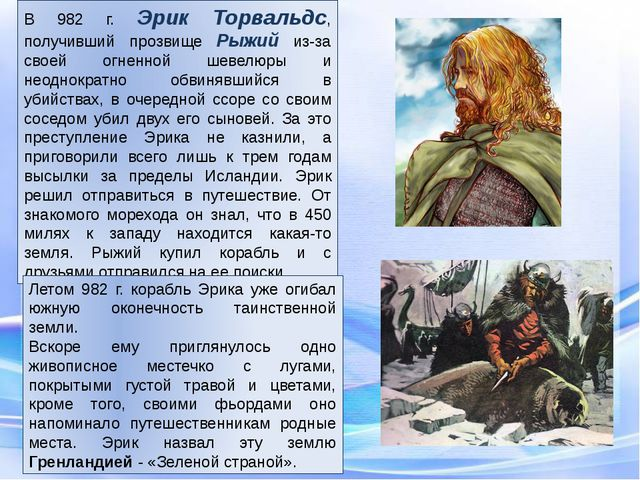 В 982 г. Эрик Торвальдс, получивший прозвище Рыжий из-за своей огненной шевел...