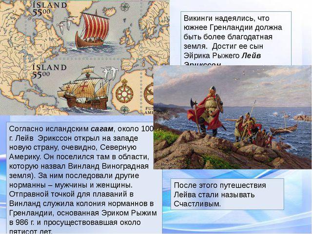 Викинги надеялись, что южнее Гренландии должна быть более благодатная земля....