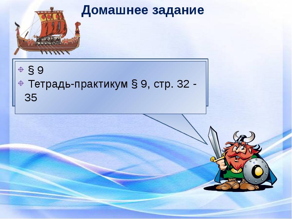 Домашнее задание § 9 Тетрадь-практикум § 9, стр. 32 - 35