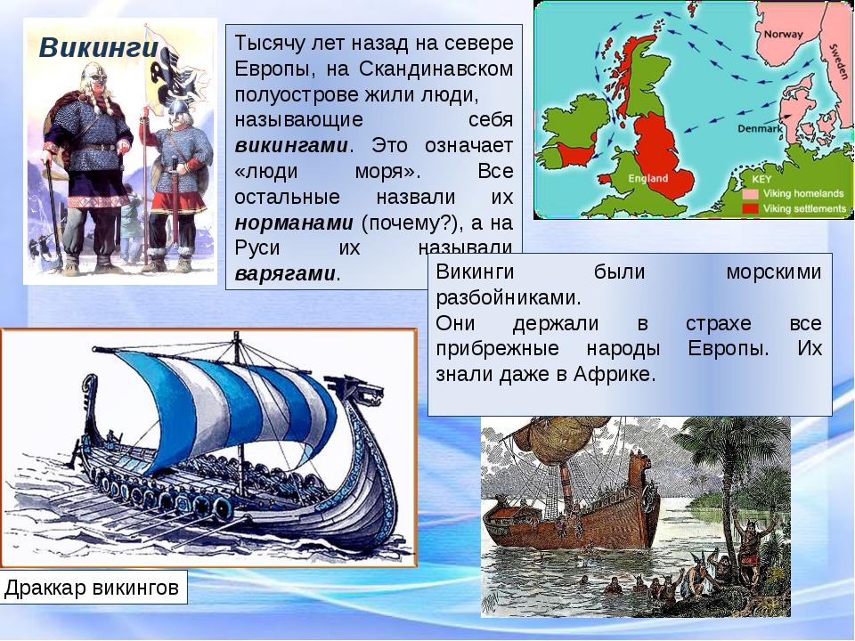 Викинги Тысячу лет назад на севере Европы, на Скандинавском полуострове жили...