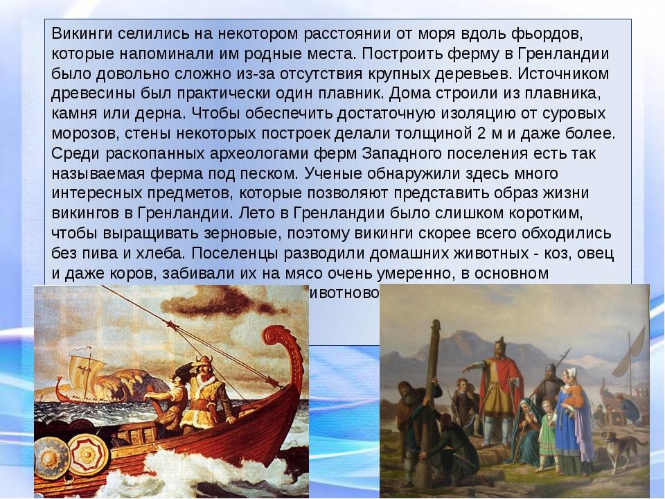 Викинги селились на некотором расстоянии от моря вдоль фьордов, которые напом...