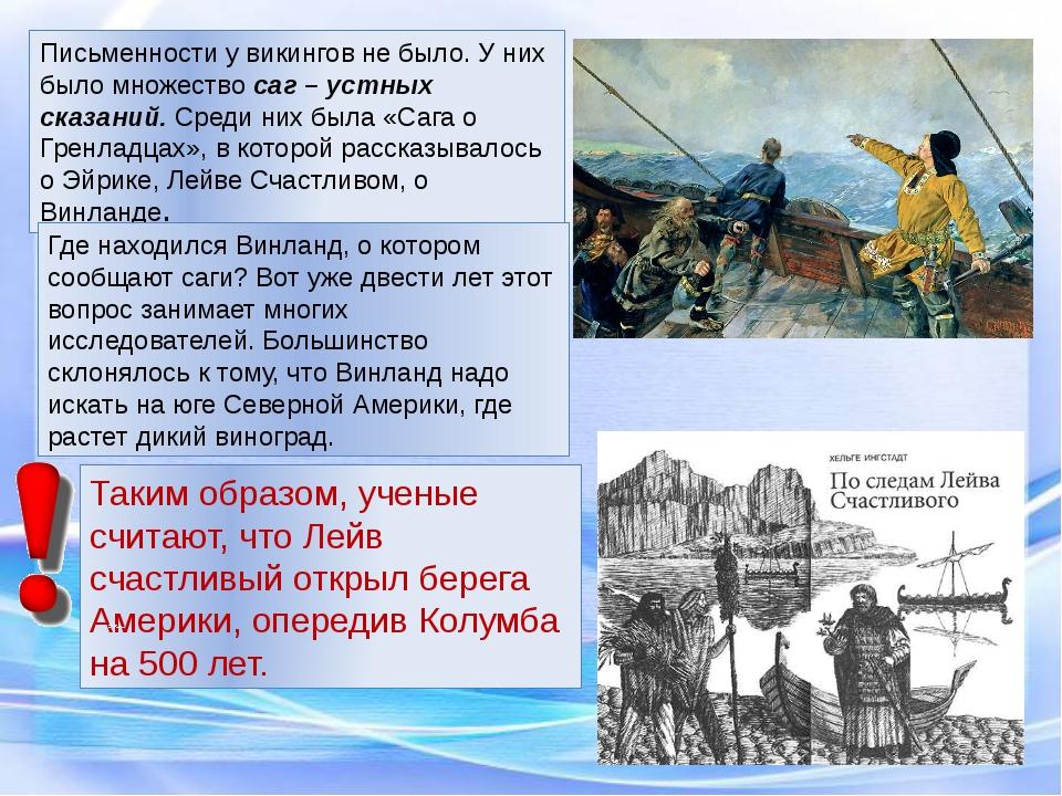 Письменности у викингов не было. У них было множество саг – устных сказаний....