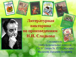 Литературная викторина по произведениям Н.И. Сладкова Составитель: учитель на