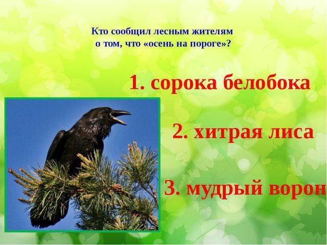 Кто сообщил лесным жителям о том, что «осень на пороге»? 1. сорока белобока 2...