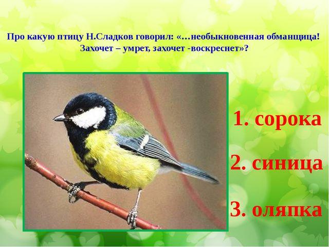 Про какую птицу Н.Сладков говорил: «…необыкновенная обманщица! Захочет – умре...