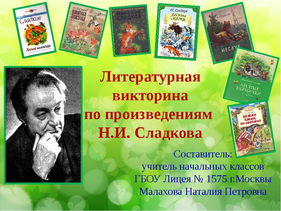 Литературная викторина по произведениям Н.И. Сладкова Составитель: учитель на...