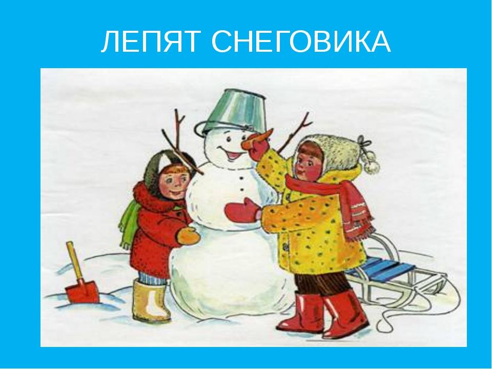 картинки лепим снеговика для проекта одной важнейшей