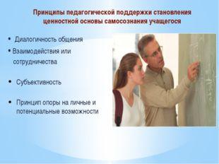 • Диалогичность общения • Взаимодействия или сотрудничества Субъективность Пр