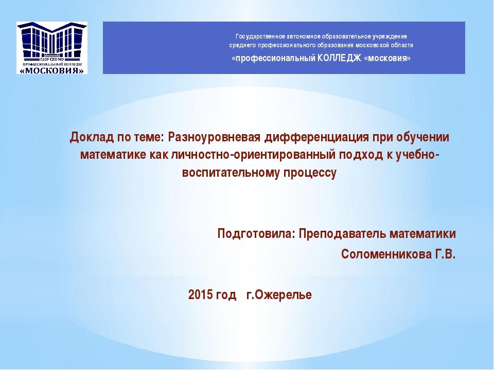 Доклад по теме: Разноуровневая дифференциация при обучении математике как лич...